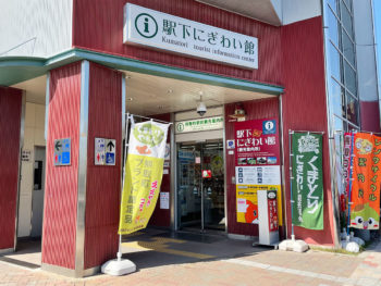 熊取駅下「駅下にぎわい館」