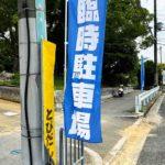 長池‗臨時駐車場